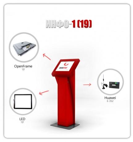 Информационный киоск ИНФО-19