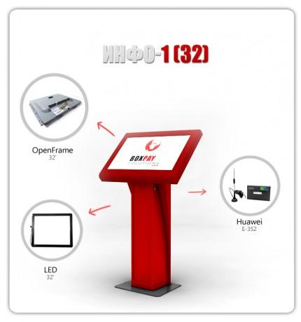 Информационный киоск ИНФО-32