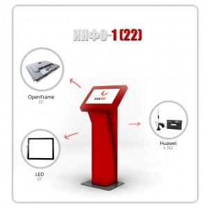 Информационный киоск ИНФО-22